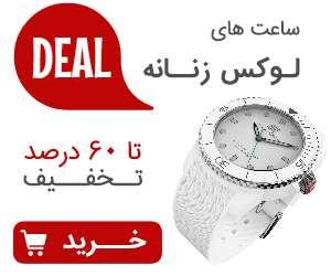 women watch banner - اکسسوری جذاب 30 مدل پابند زنانه شیک و زینتی + خرید با قیمت ارزان